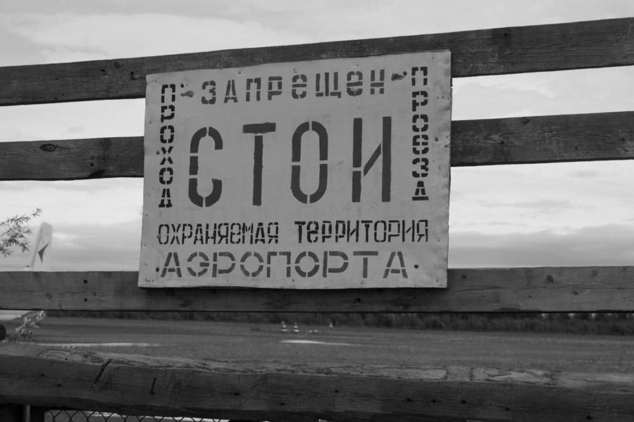 омолон чукотка село