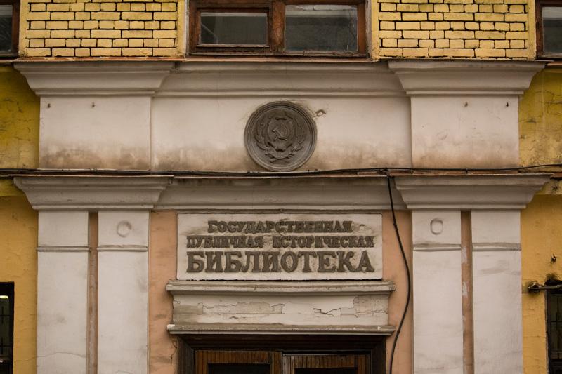 москва фото библиотека историческая