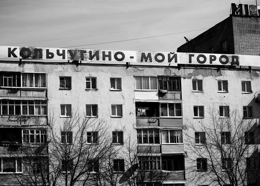 город кольчугино владимирская область