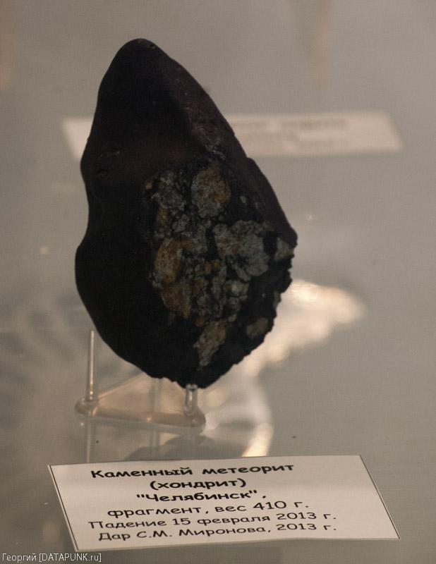 метеорит челябинский в музее вернадского