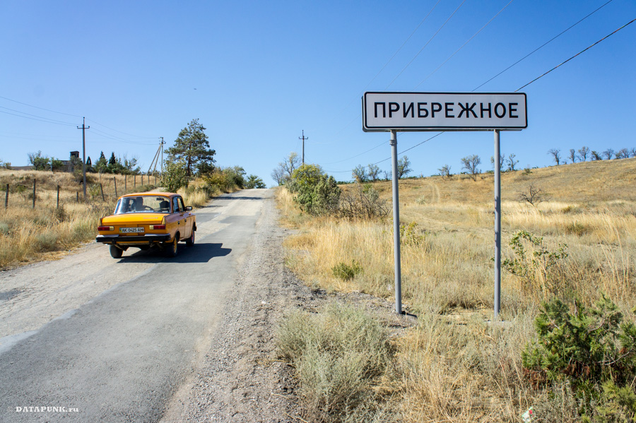 Прибрежное поселок, Крым, 2015 год